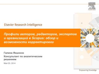 Профили авторов, редакторов, экспертов и организаций в Scopus: обзор и возможности  корректировки
