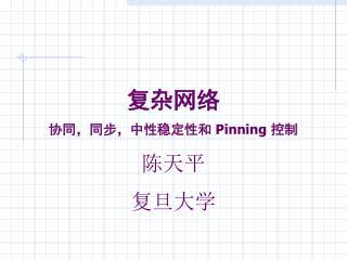 复杂网络 协同,同步,中性稳定性和  Pinning  控制 陈天平 复旦大学