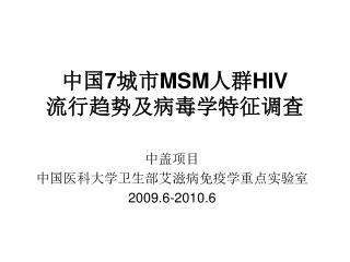 中国 7 城市 MSM 人群 HIV 流行趋势及病毒学特征调查