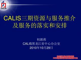 CALIS 三期资源与服务推介 及服务的落实和安排