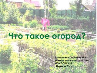 Что такое огород?
