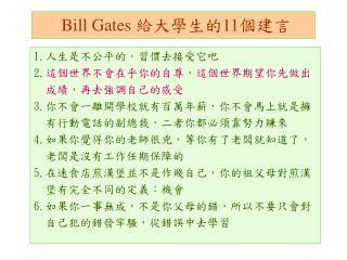 Bill Gates  給大學生的 11 個建言