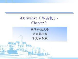 -Derivative (導函數) - Chapter 3
