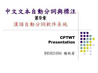 中文文本自動分詞與標注 第 9 章 漢語自動分詞軟件系統