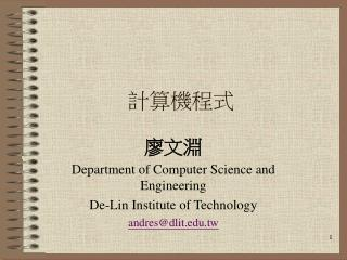 計算機程式