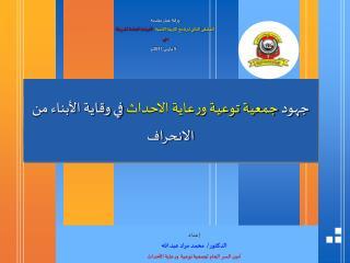 جهود  جمعية توعية ورعاية الاحداث  في وقاية الأبناء من الانحراف
