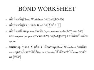 BOND WORKSHEET