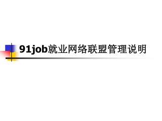91job 就业网络联盟管理说明