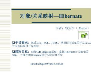 对象/关系映射— Hibernate