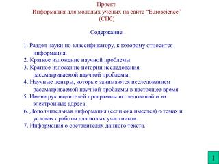 """Проект. Информация для молодых учёных на сайте  """"Euroscience""""  (СПб)"""