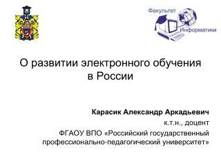 О развитии электронного обучения в России