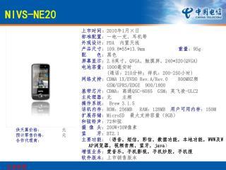 上市时间 : 2010 年 1 月 × 日 标准配置 :一电 一充,耳机等 外观设计 : PDA   内置天线