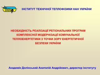 І НСТИТУТ ТЕХНІЧНОЇ ТЕПЛОФІЗИКИ НАН УКРАЇНИ