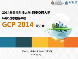 2014 年香港科技大学 - 西安交通大学 环球公民暑期课程 GCP 2014  宣讲会