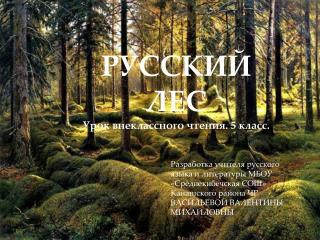 РУССКИЙ ЛЕС Урок внеклассного чтения. 5 класс.