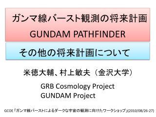 ガンマ線バースト観測の将来 計画 GUNDAM PATHFINDER