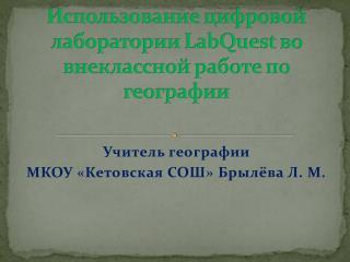 Использование  цифровой лаборатории  LabQuest во  внеклассной работе по географии