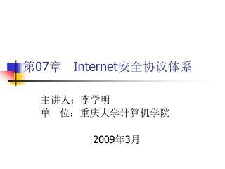 第 07 章    Internet 安全协议体系
