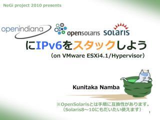 に IPv6 を スタック しよう ( on VMware ESXi4.1/Hypervisor )