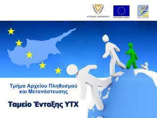 Ταμείο Ένταξης  YTX