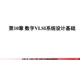 第 10 章 数字 VLSI 系统设计基础