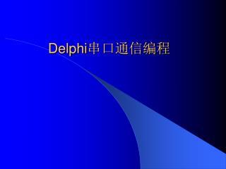 Delphi 串口通信编程