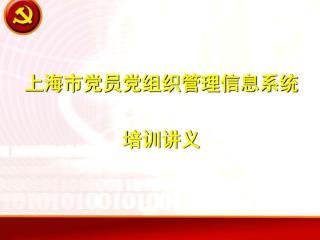 上海市党员党组织管理信息系统 培训讲义