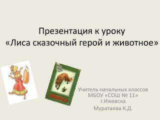Презентация к уроку  «Лиса сказочный герой и животное»