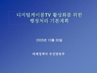 디지털케이블 TV  활성화를 위한 행정처리 기본계획
