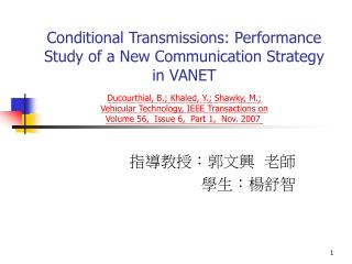 Conditional Transmissions: Performance Study of a New Communication Strategy in VANET