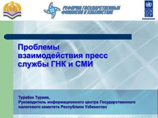 Проблемы взаимодействия пресс службы ГНК и СМИ
