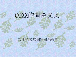 OOXX 的圈圈叉叉
