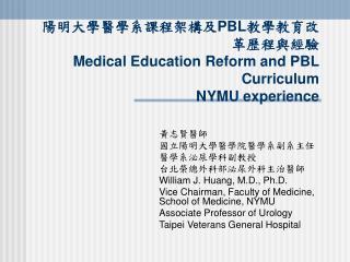 陽明大學醫學系課程架構及 PBL 教學教育改革歷程與經驗 Medical Education Reform and PBL Curriculum  NYMU experience