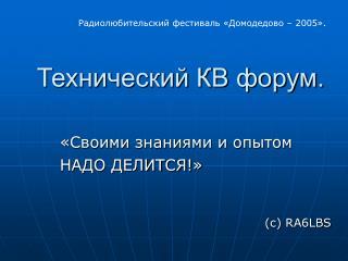 Технический КВ форум.