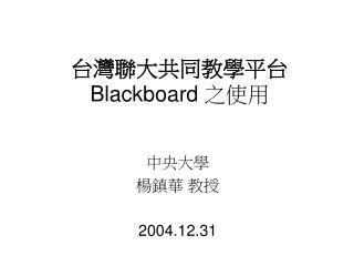 ?????????? Blackboard  ???