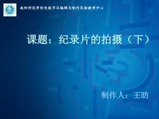 南阳师范学院电视节目编辑与制作实验教学中心
