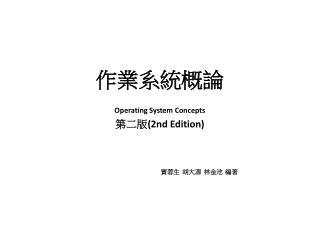 作業系統概論 Operating System Concepts 第二版 (2nd Edition) 賈蓉生  胡大源  林金池  編著
