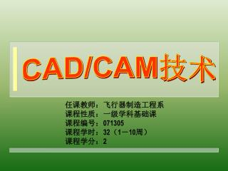 CAD/CAM 技术