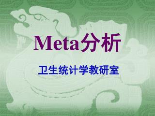 Meta 分析