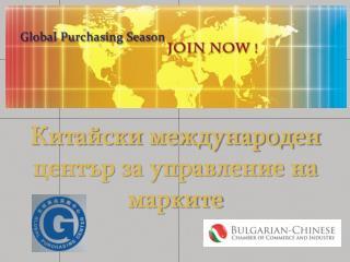 Китайски международен  център за управление на марките