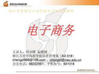 浙江万里学院工商管理专业本科生课程 电子商务