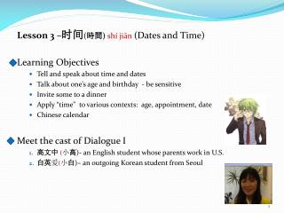 Lesson 3 – 时间 ( 時間 ) shí jiān (Dates and Time) Learning Objectives