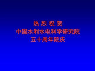 热 烈 祝 贺 中国水利水电科学研究院 五十周年院庆