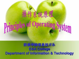 欧美学院信息技术系 E&A College Department of Information & Technology