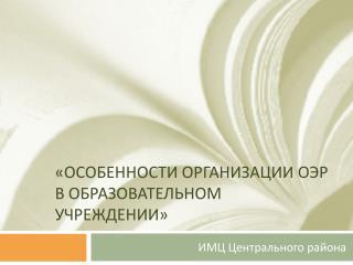 «Особенности организации ОЭР в образовательном учреждении»