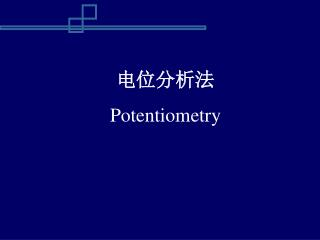 电位分析法 Potentiometry
