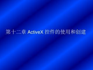 第十二章  ActiveX  控件的使用和创建