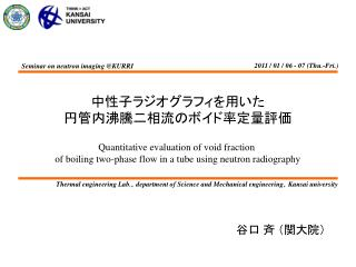 Thermal engineering Lab. , department of Science and Mechanical engineering , Kansai university