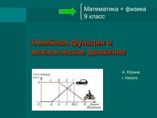 Линейная функция и  механическое движение