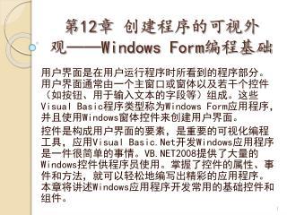 第 12 章  创建程序的可视外观 ——Windows Form 编程基础